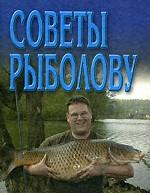 Советы рыболову