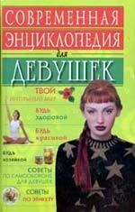 Современная энциклопедия для девушек