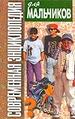 Современная энциклопедия для мальчиков. Книга 3. Для старшего школьного возраста