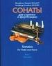 Вольфганг Амадей Моцарт. Сонаты для скрипки и фортепиано. Том 1