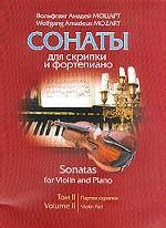 Сонаты для скрипки и фортепиано. Том 2. Партия скрипки