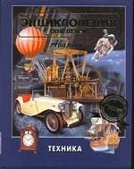 Энциклопедия для детей. 14 том. Техника
