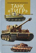 "Танк ""Тигр"""