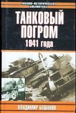 Танковый погром 1941 года. Куда исчезли 28 тысяч советских танков?