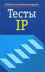 Тесты IP