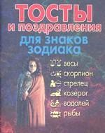 Тосты и поздравления для знаков зодиака: Весы, Скорпион, Стрелец, Козерог, Водолей, Рыбы
