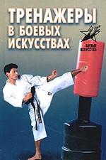 Тренажеры в боевых искусствах