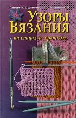 Узоры вязания на спицах и крючком