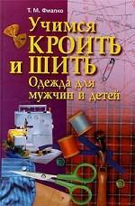 Книга учимся кроить и шить фиалко т.м