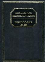 Философия. ХХ век