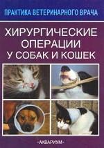 Хирургические операции у собак и кошек
