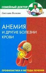 Анемия и другие болезни крови
