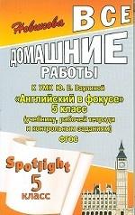 ВДР 5кл к уч. англ. языка для УМК Ваулиной