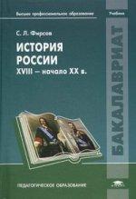 История России: XVIII - начало XX в. Учебник