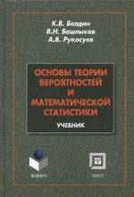 Основы теории вероятностей и математической статистики: Учебник. 2-е изд., перераб