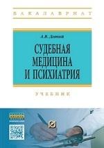 Судебная медицина и психиатрия: Учебник. 3-e изд