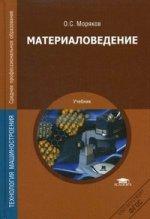 Материаловедение. 4-е изд., стер