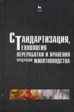 Стандартизация, технология переработки и хранения продукции животноводства. Учебн. пос., 2-е изд., перераб. и доп