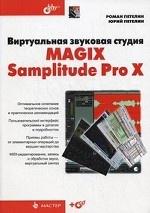 Роман Юрьевич Петелин,Ю. В. Петелин. Виртуальная звуковая студия MAGIX Samplitude Pro X (+ CD-ROM)