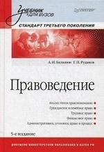 Правоведение: Учебник для вузов. 5-е изд., дополненное и переработанное. Стандарт третьего поколения