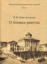 Библиотека мемориальных изданий. Т. 1. О боевых ракетах