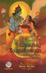 Шримад Бхагаватам Кн.10 Часть 1 + CD MP3 диск