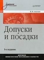 Допуски и посадки: Учебное пособие. 5-е изд