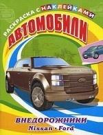 Автомобили. Внедорожники. Nissan, Ford. Раскраска с наклейками для мальчиков