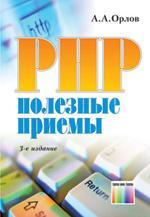 PHP: полезные приемы. 3-е изд., стереотип