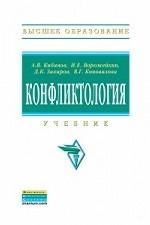 Конфликтология: учебник. 2-e изд., перераб. и доп (пер)