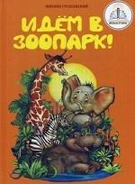 Идем в зоопарк! Книга для говорящей ручки