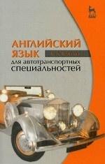 Английский язык для автотранспортных специальностей. Уч. пособие, 6-е, стер