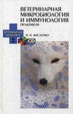 Ветеринарная микробиология и иммунология. Практикум. + CD. Учебн. пос., 1-е изд