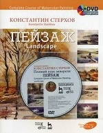 Полный курс акварели. Пейзаж + DVD: Учебное пособие, 1-е изд