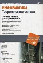 Информатика. Теоретические основы (+CD-ROM)