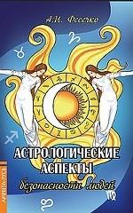Астрологические аспекты безопасности людей (Луна «без курса» 2012–2014 гг.)