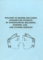 Welcome to Higher Education: English for Students of International Relations, Economy,  Law and Customs Services