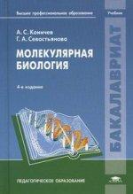 Молекулярная биология. 4-е изд., перераб. и доп