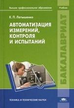 Автоматизация измерений, контроля и испытаний. Учебник для студентов учреждений высшего профессионального образования