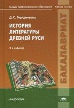 История литературы Древней Руси. 2-е изд., испр. и доп