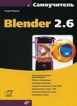Самоучитель Blender 2. 6