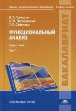 Функциональный анализ: Учебное пособие. В 2 т. Т. 1