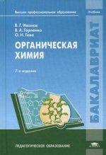Органическая химия. 7-е изд., перераб
