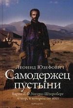 Самодержец пустыни. Барон Р. Ф. Унгер-Штернберг и мир, в котором он жил