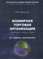 Всемирная торговая организация. Экономика, политика, право. 3-е издание, дополненное