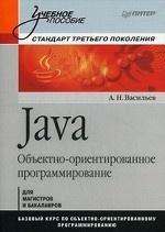 Java. Объектно-ориентированное программирование. Учебное пособие. Стандарт третьего поколения