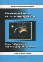 Кинетический взгляд на статистическую физику. (Пер. с анг.)