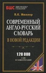 Современный А-Р словарь в нов. ред. (120т слов)