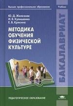 Методика обучения физической культуре: Учебник. Железняк Ю. Д