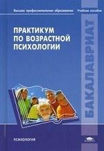 Практикум по возрастной психологии